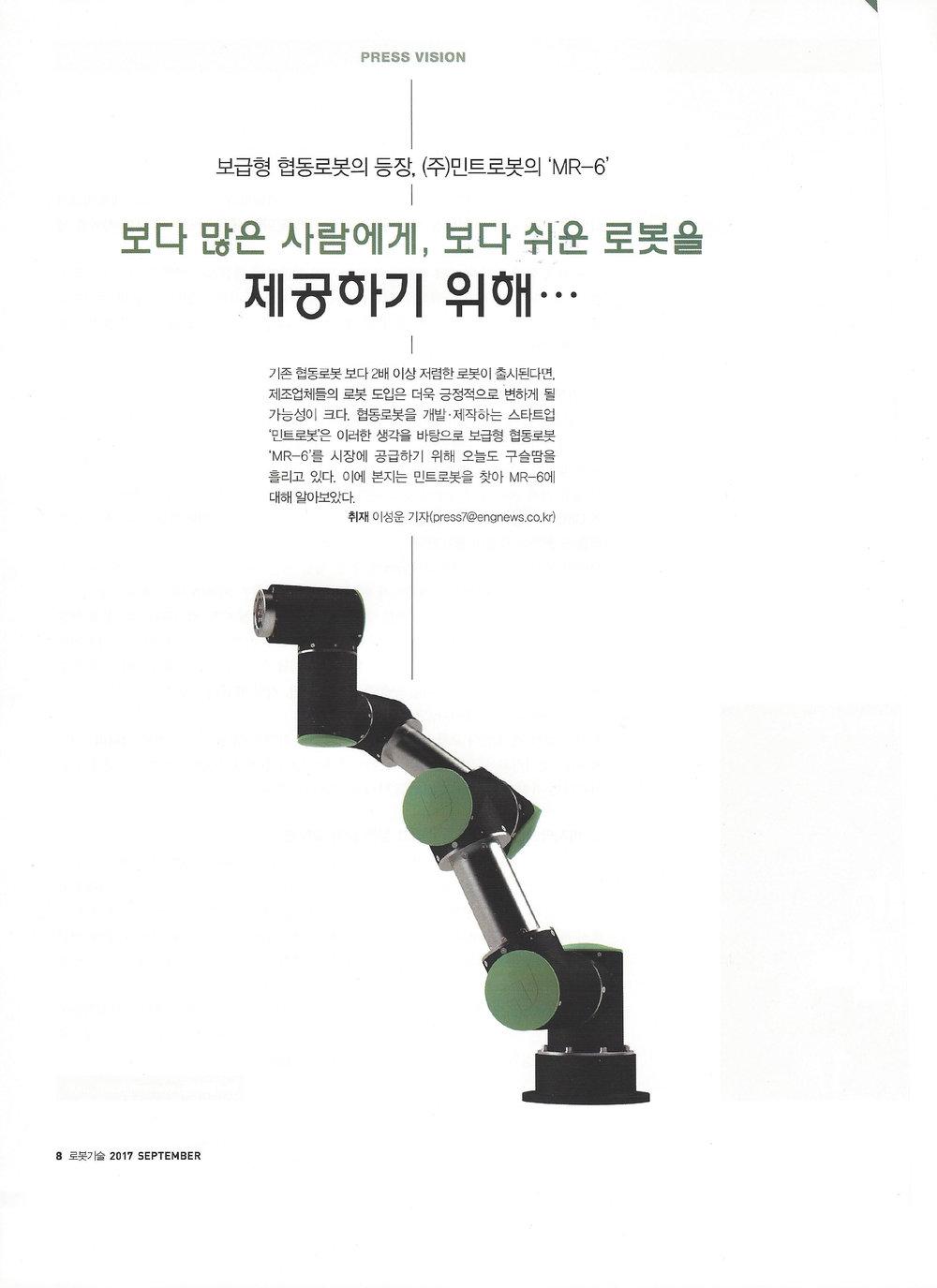 2017로봇기술11.jpg