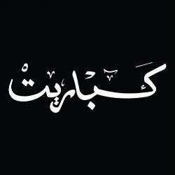 Kabareet Logo Haifa Ayed Fadel.jpg