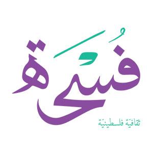 LogosHiff_0000s_0013_fusha logo.jpg