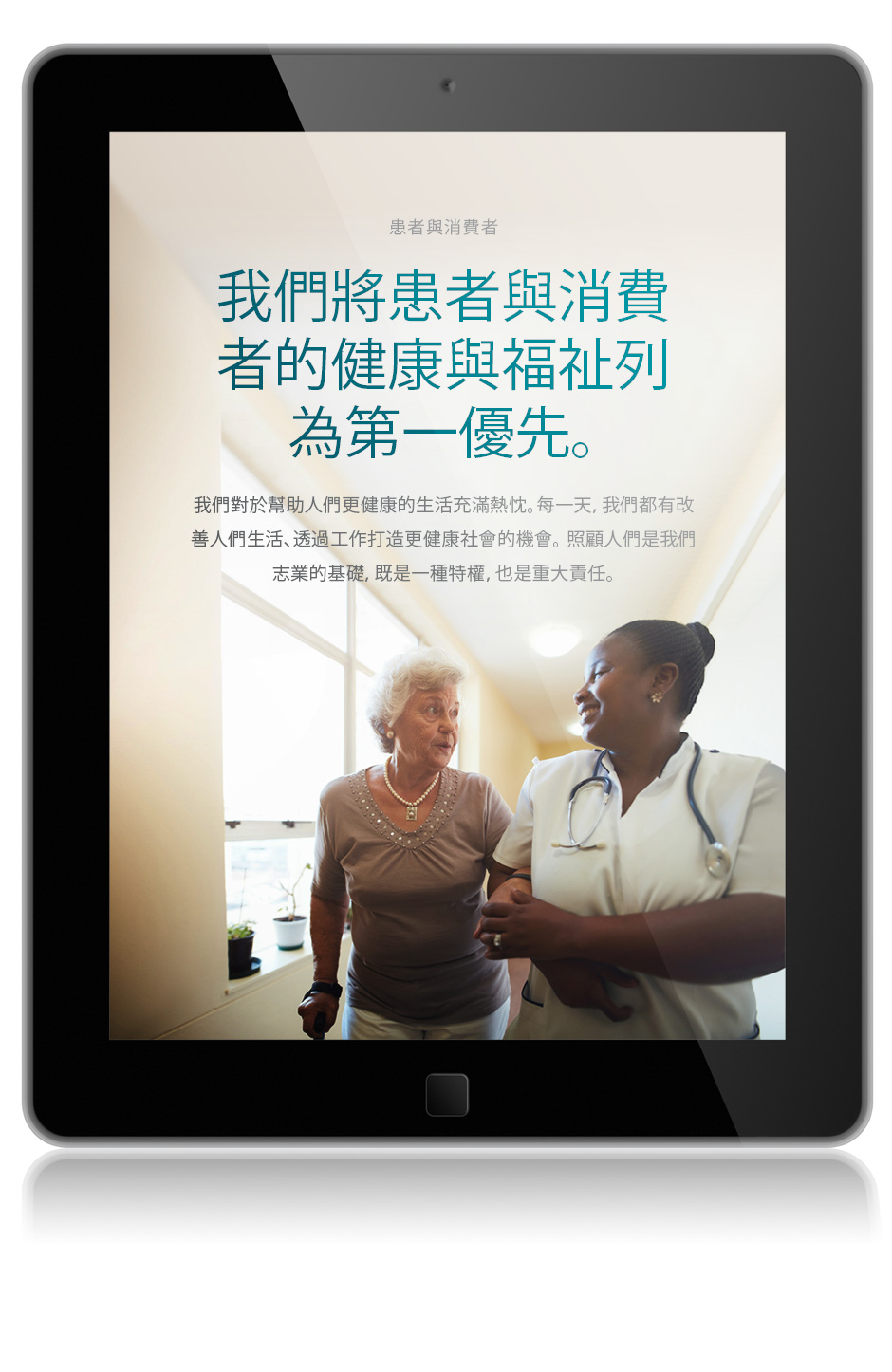 OurWork_Train75k_iPad_Chinese.jpg