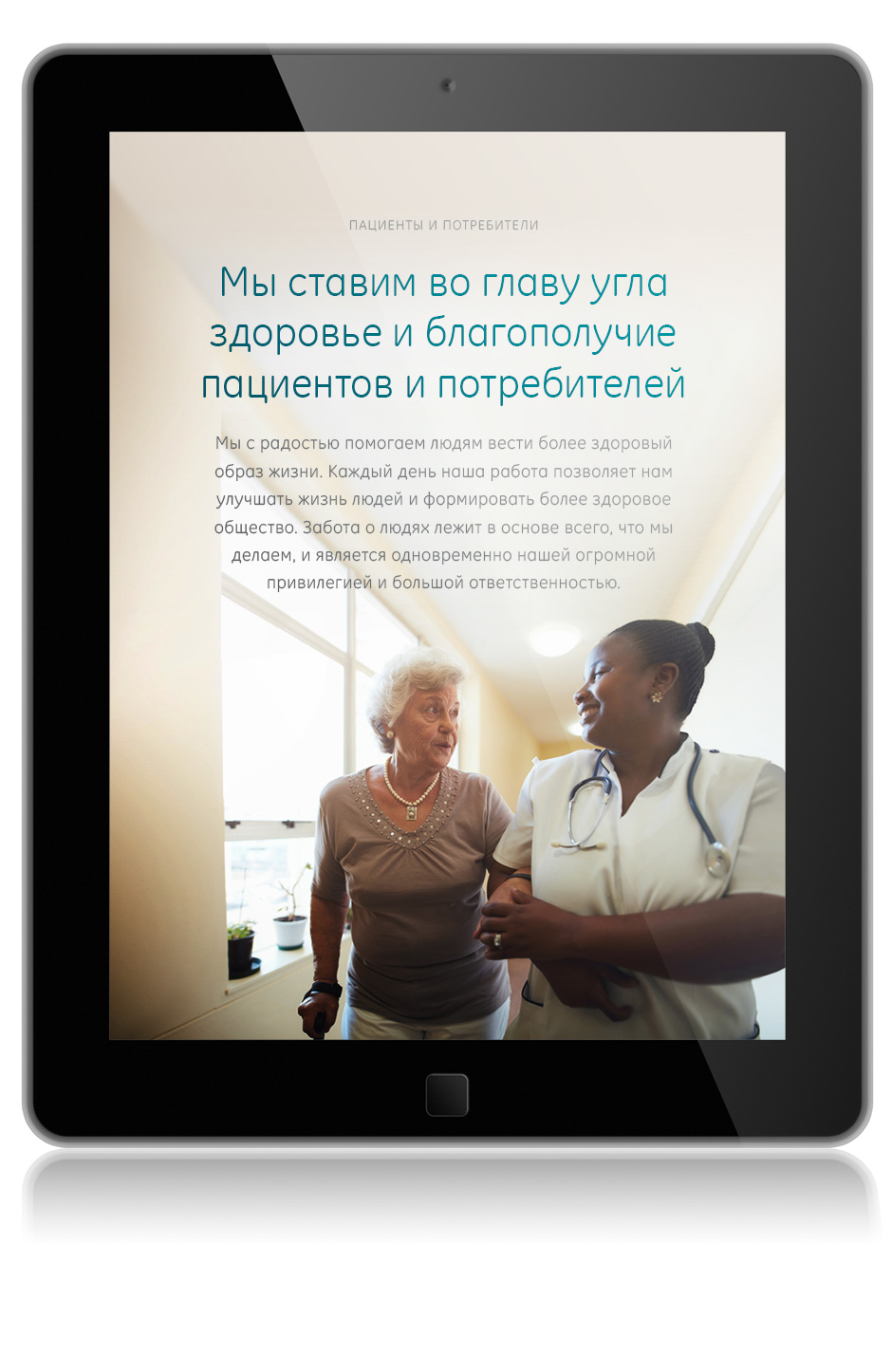 OurWork_Train75k_iPad_Russian.jpg