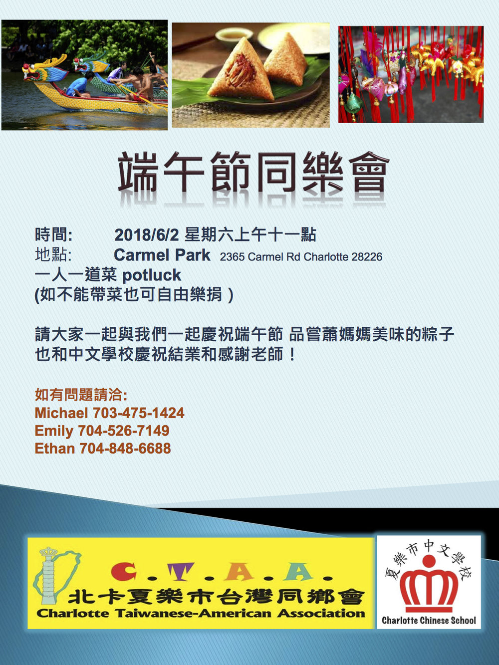 2018 Dragon Boat Flyer chi.jpg