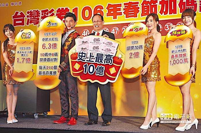 taiwan-lottery.jpg