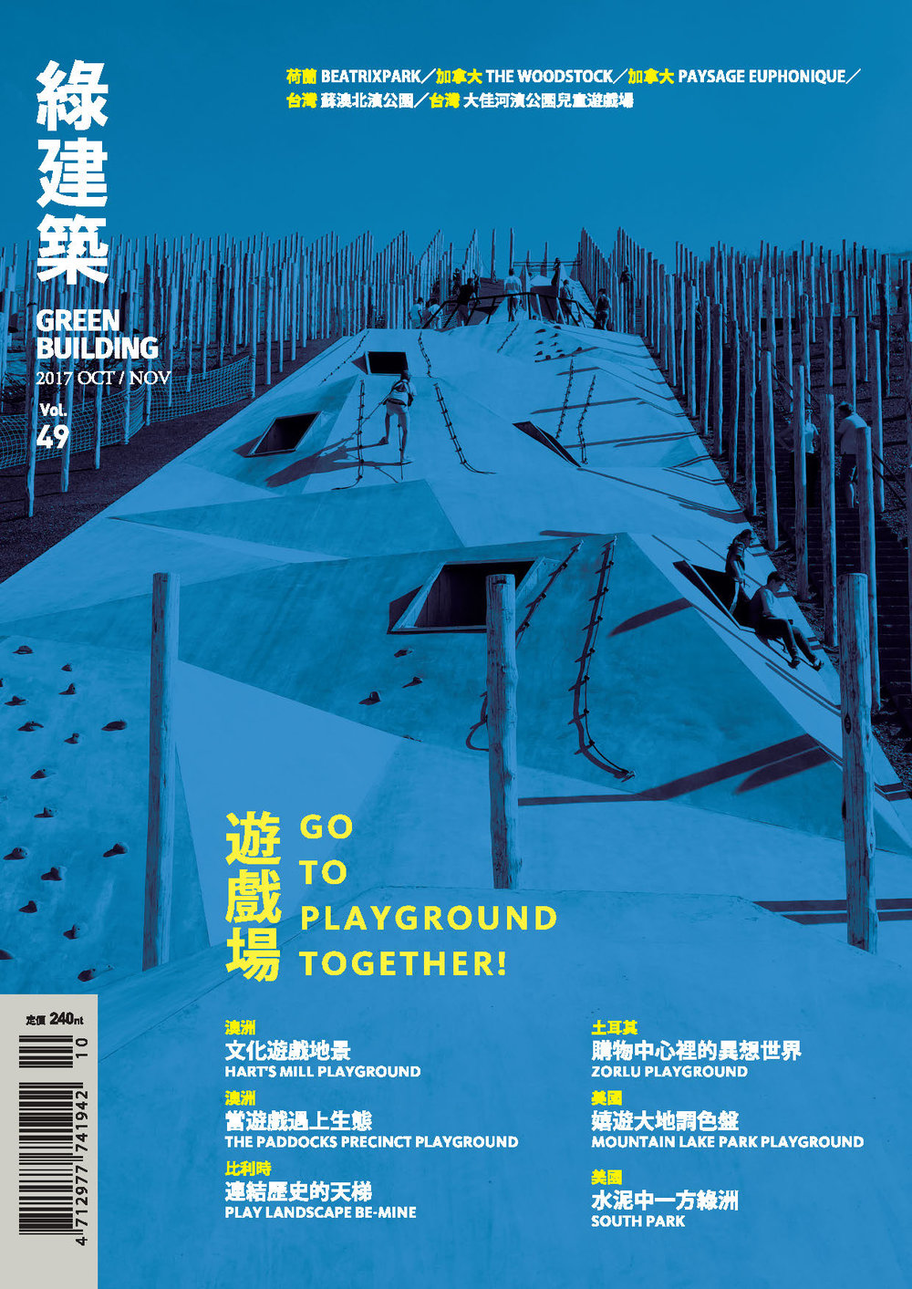 Green Building magazine Cover.jpg