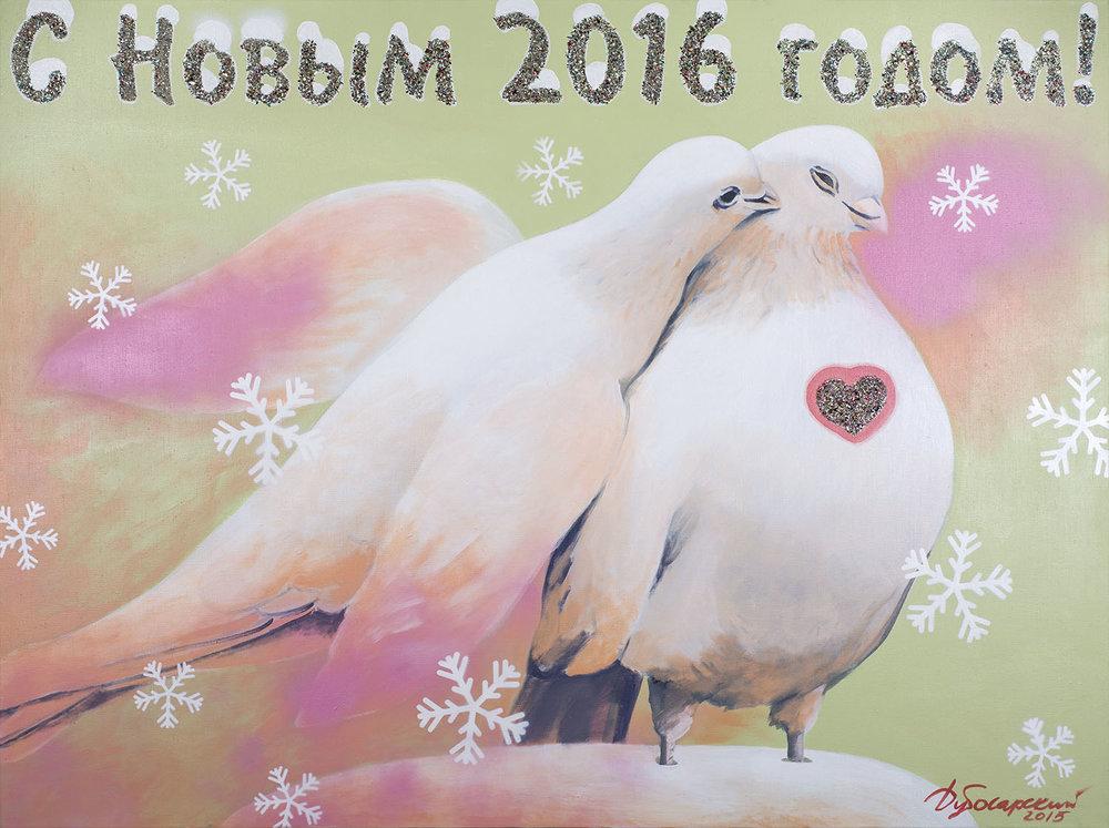Владимир Дубосарский  С новым годом 2016 ( Драгоценное сердце )
