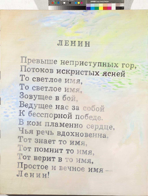 Владимир Дубосарский  Ленин