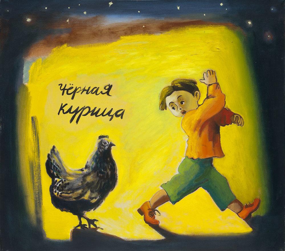 Владимир Дубосарский  Черная курица