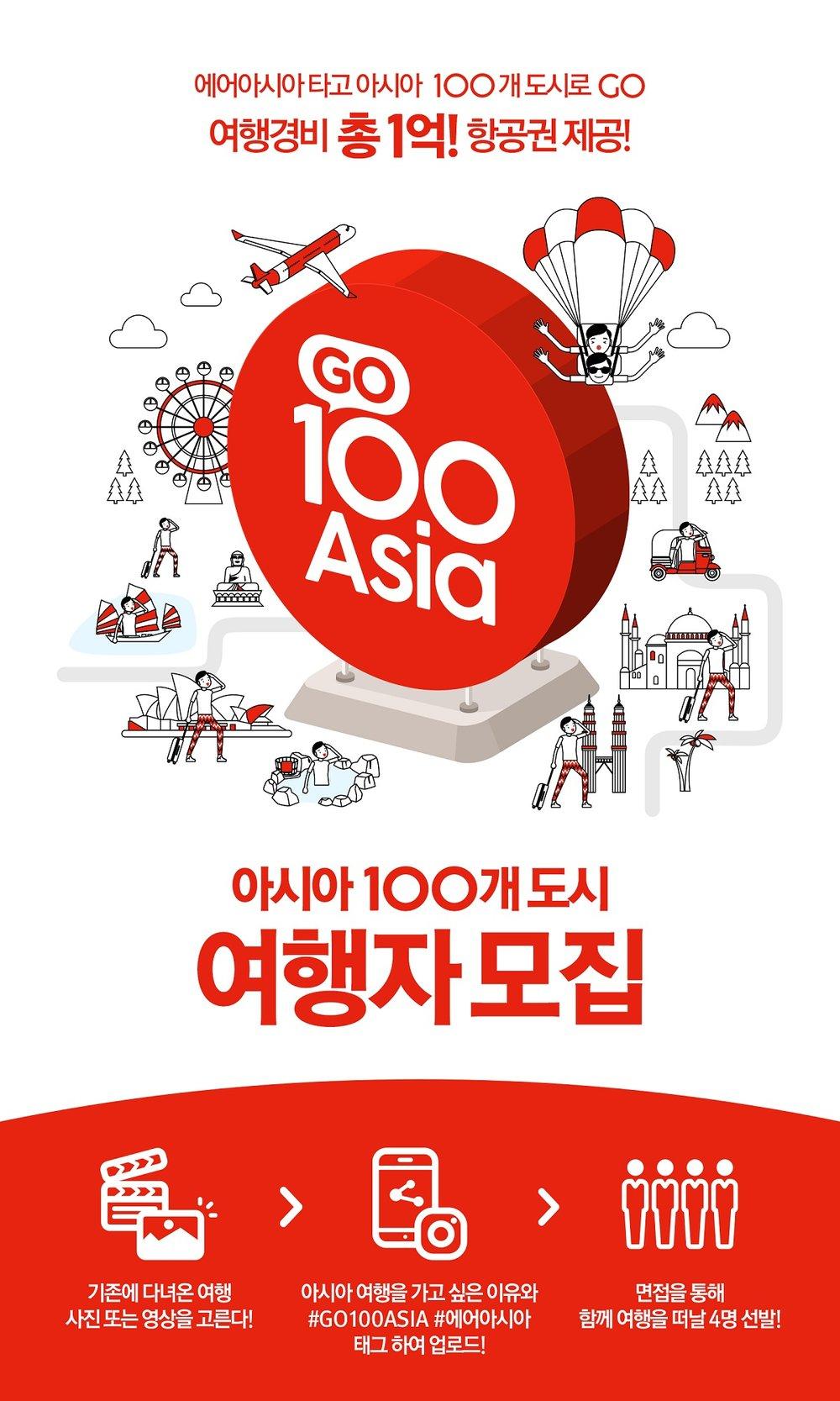 [이미지] 에어아시아, 아시아 100개 도시 여행할 행운의 주인공 뽑는다.jpg