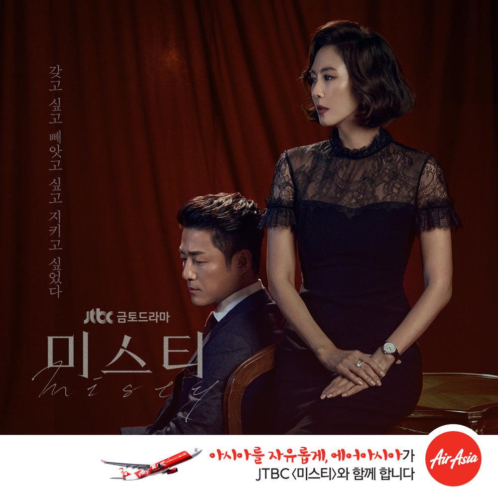 [이미지] 에어아시아, JTBC 드라마 '미스티' 제작 지원 기념 SNS 이벤트 실시.jpg