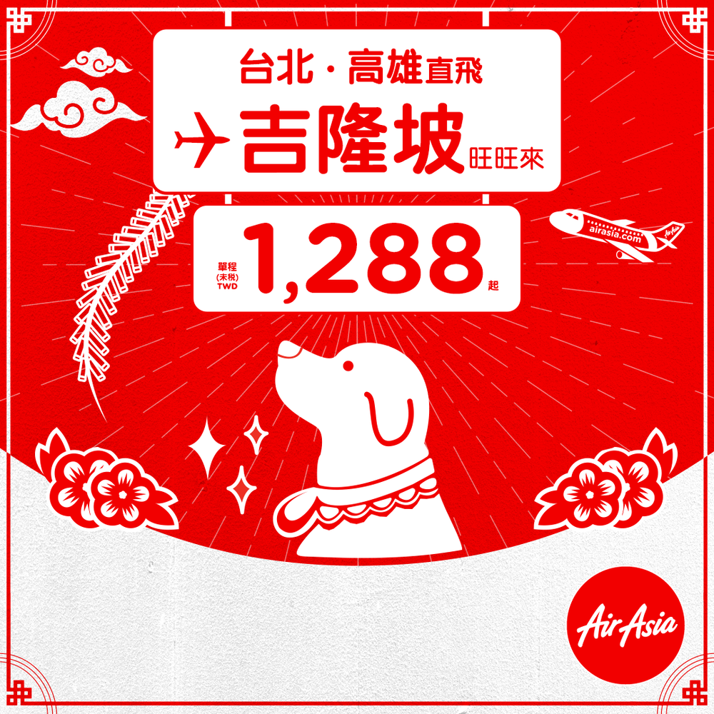 AirAsia推出新春優惠,旺旺招財喜迎春.png