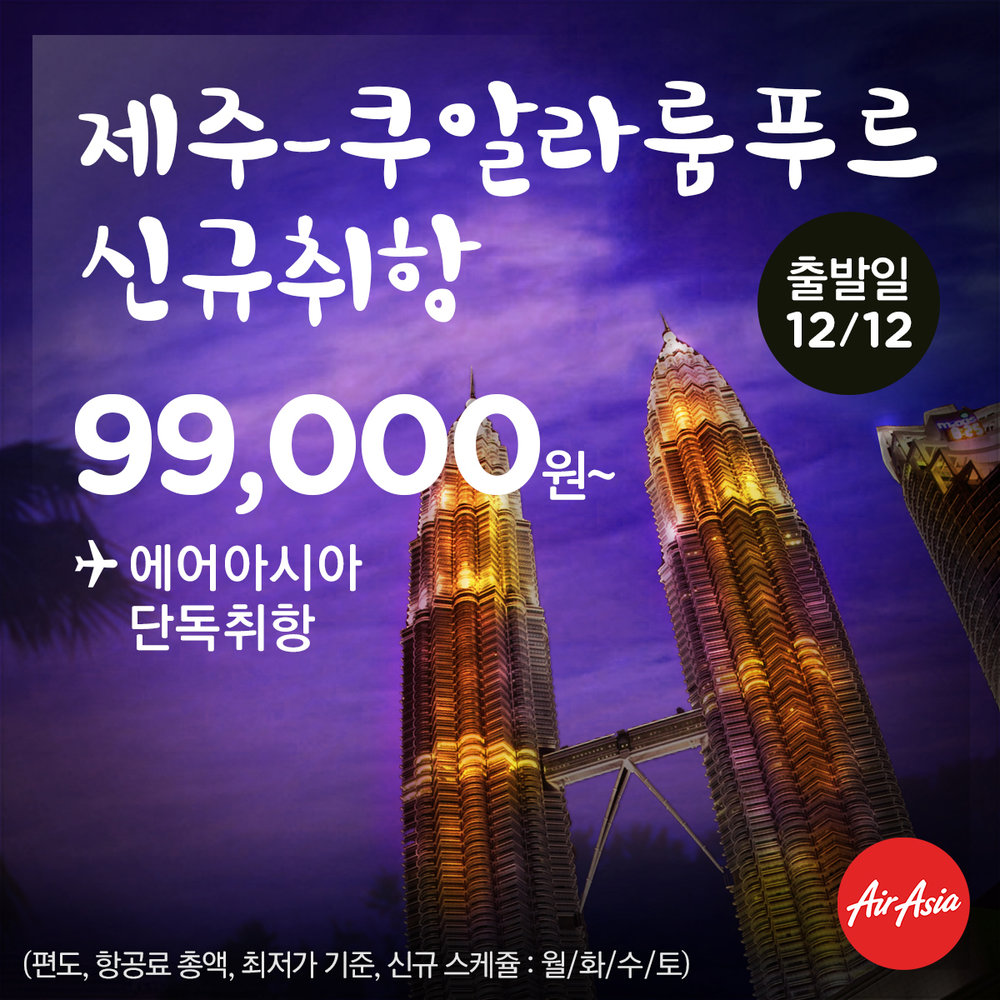 AirAsia introduces new route from Kuala Lumpur to Jeju.jpg