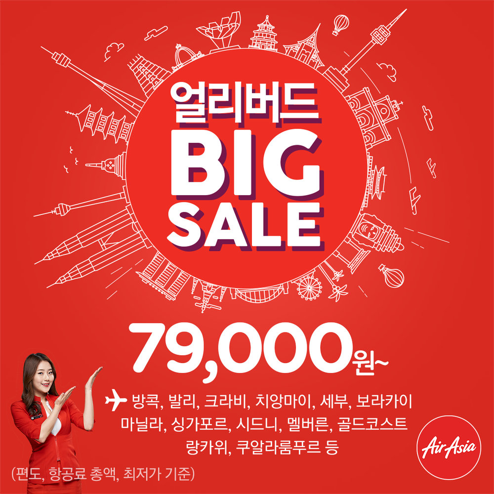 AirAsia begins early bird BIG SALE.jpg
