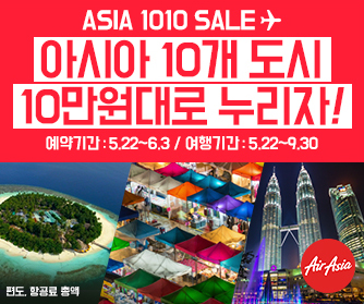 AirAsia's 'Asia 1010 Sale' promo has specials to 10 Asian cities for only around KRW 100,000.jpg
