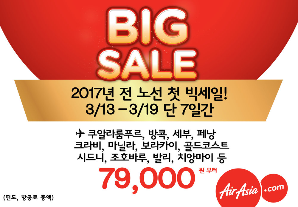AirAsia's first BIG SALE in 2017.jpg