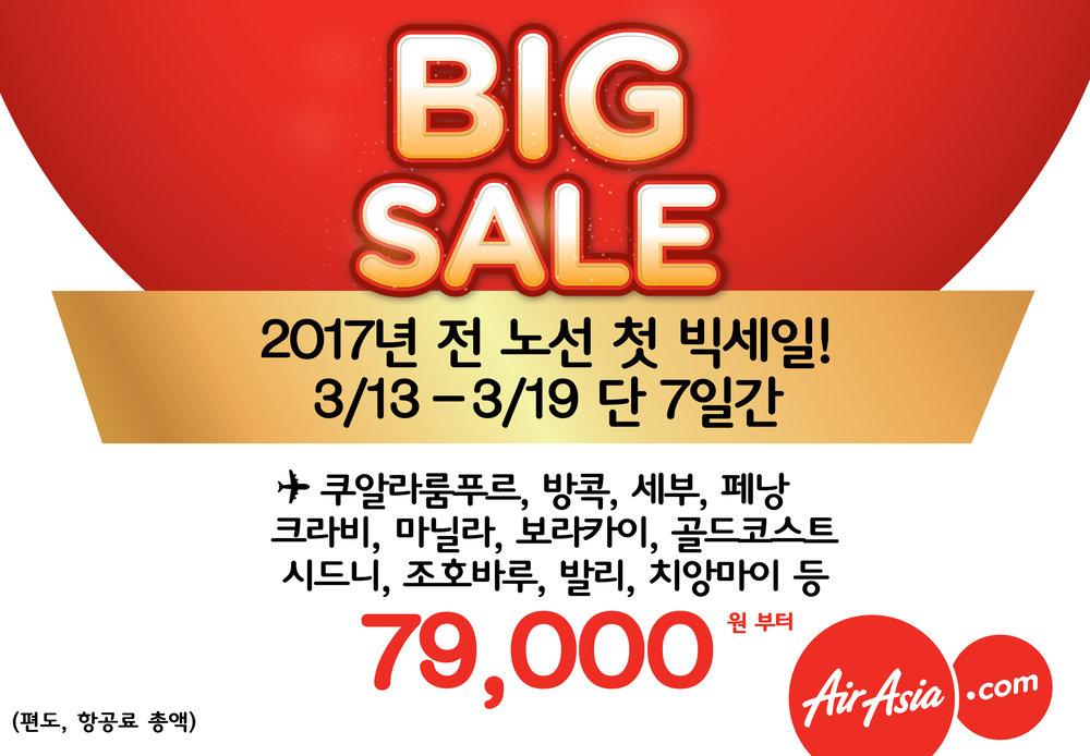 AirAsia's first BIG SALE in 2017.jpg