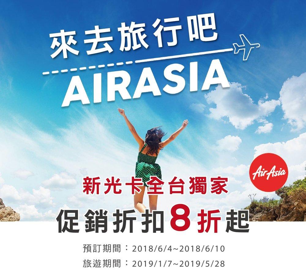 新光銀行卡友獨享優惠 AirAsia全航線8折起.jpg