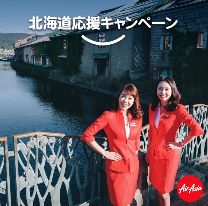 北海道応援キャンペーン.png