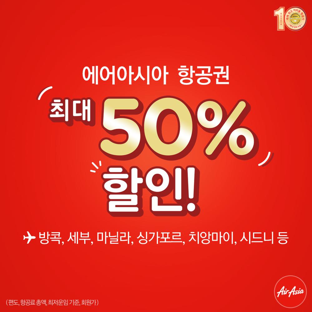 [이미지] 에어아시아, 최대 50% 할인 '깜짝 프로모션' 진행.png