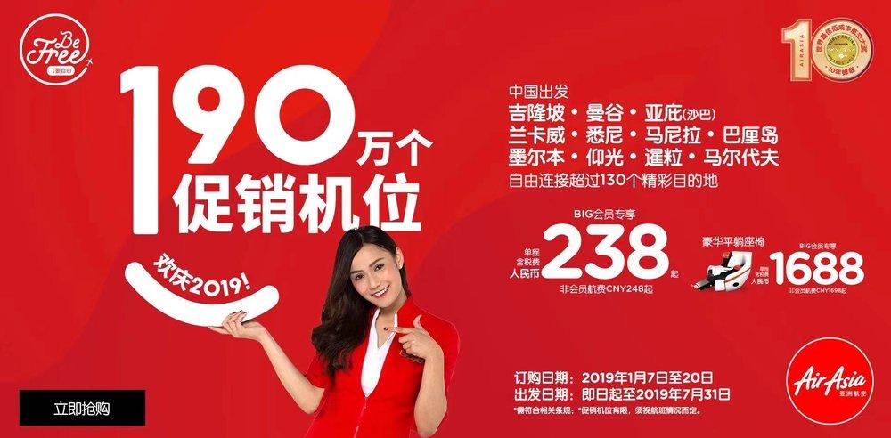 亚洲航空190万促销机位.jpg