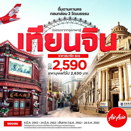 AirAsia X Thailand Launches Bangkok-Tianjin, Travel to the