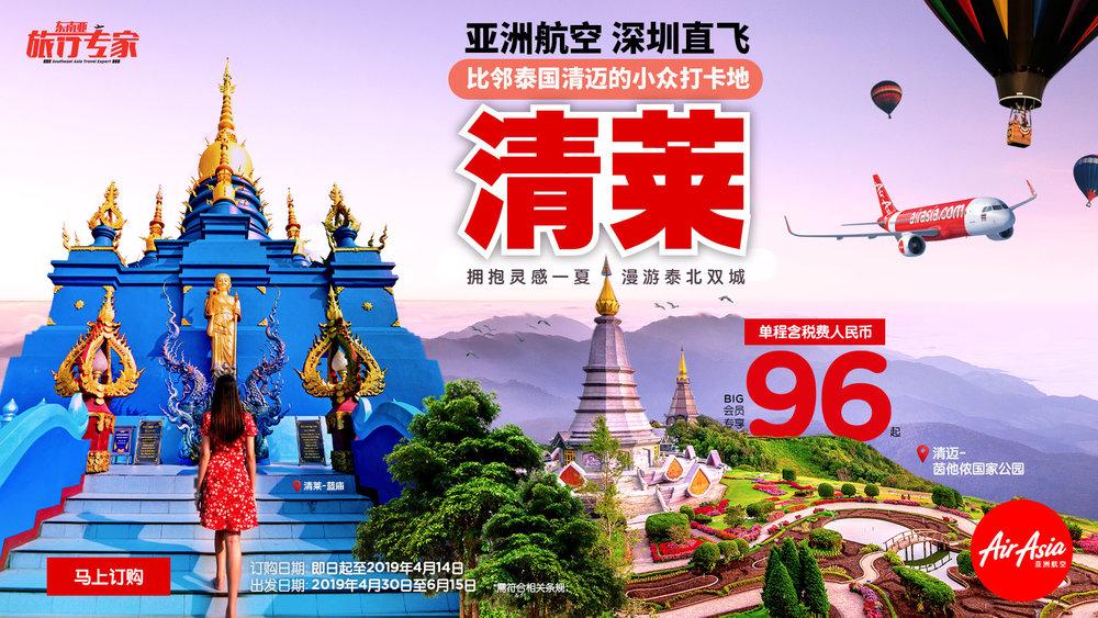 漫游泰北单程全价低至96元*