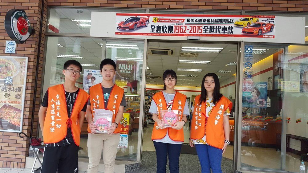 1050522蘇海秀春家族募集發票_180611_0010.jpg