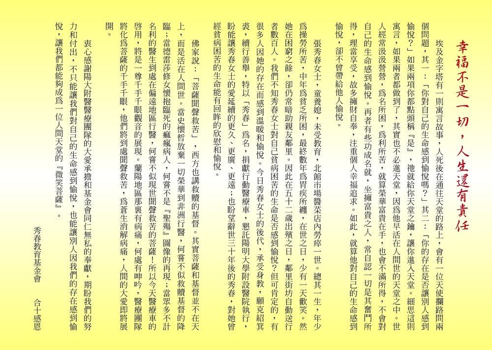行動醫療館_180615_0017.jpg
