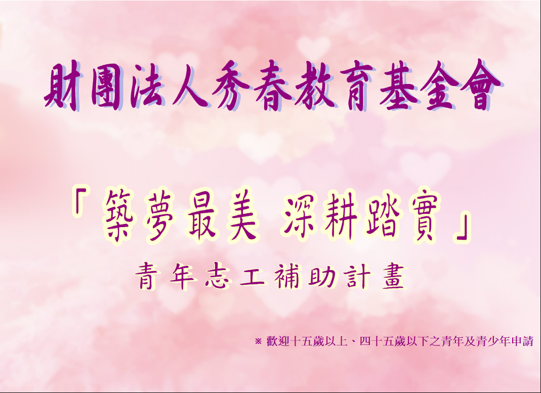 志工服務計畫(封面).JPG