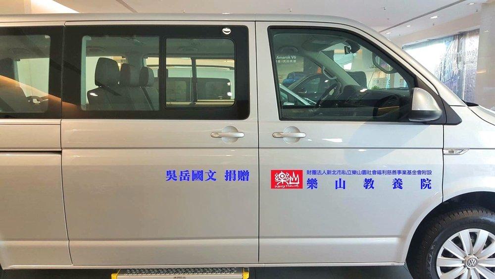 樂山教養院車 (1).jpg