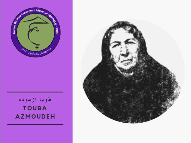 Touba Azmoudeh.png