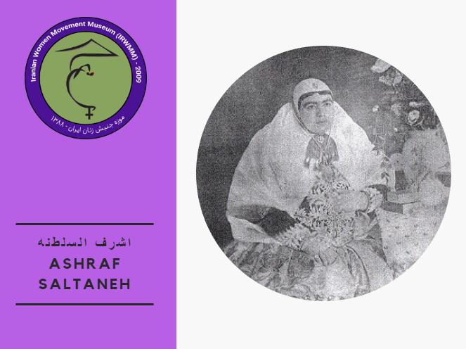 Ashraf Saltaneh.png