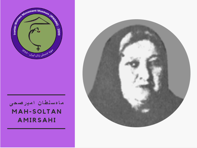 Mah-Soltan Amirsahi.png