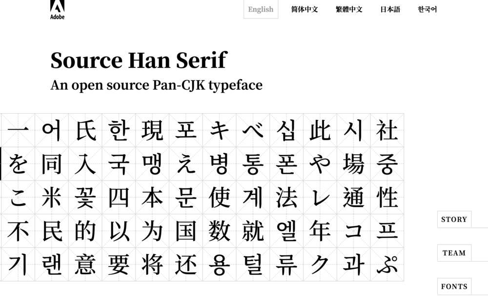 Source-Han-Serif.png
