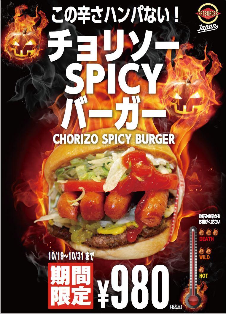 Chorizo burger.JPG