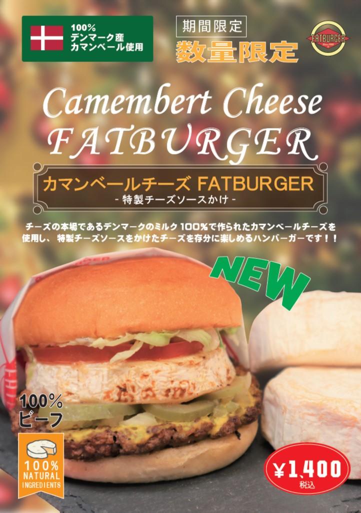 Camembert burger.jpg