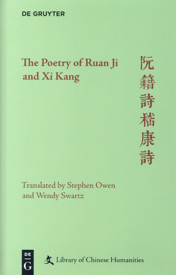 The Poetry of Ruan Ji and Xi Kang