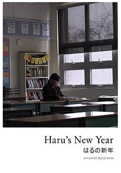 Poster-Haru's_New_Year_AliceShin.jpg