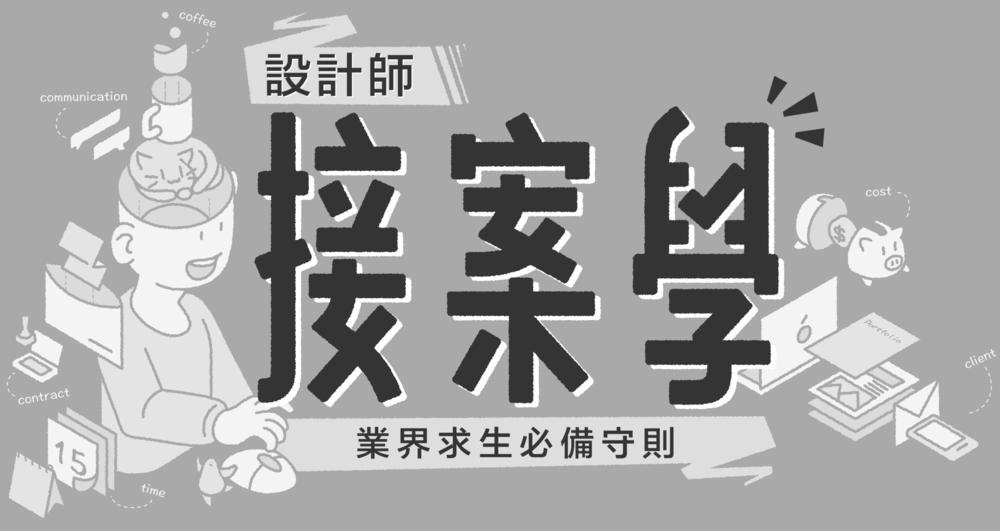 接案學問卷_單圖-01 (00000).png