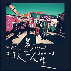 Second Round 第二人生 CD - Brand NewPrice: $22.00 SG