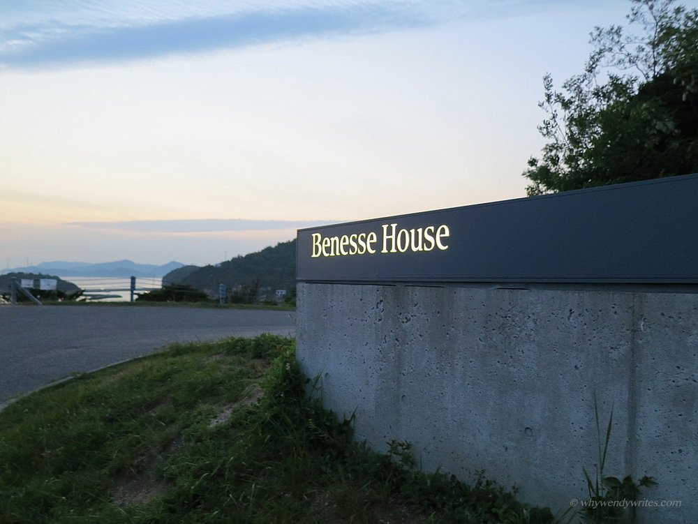 1-1 Benesse House Museum.JPG