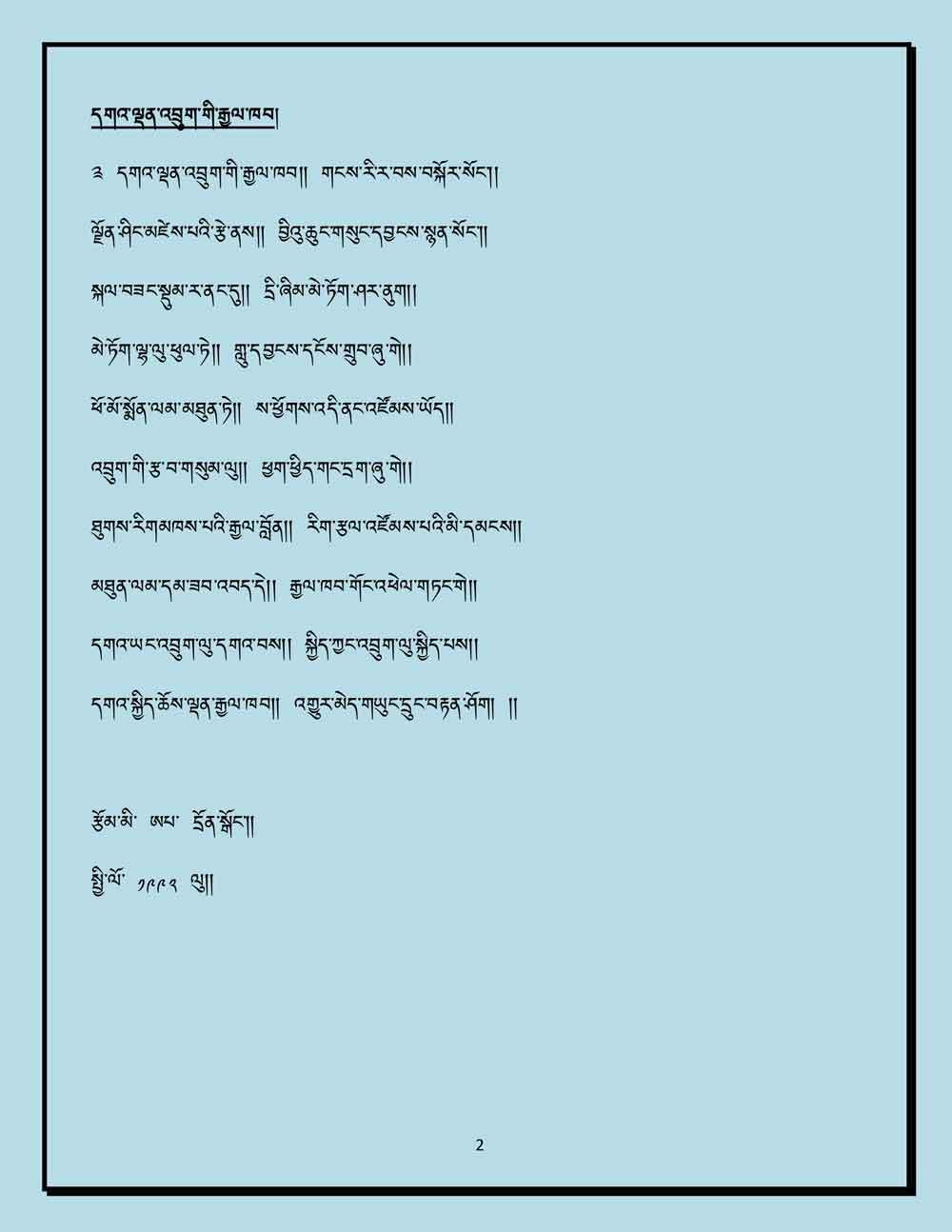 Ap-Dengo-Lyrics-2.jpg