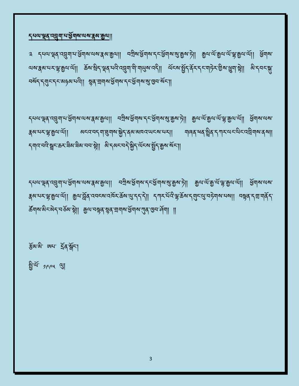 Ap-Dengo-Lyrics-3.jpg