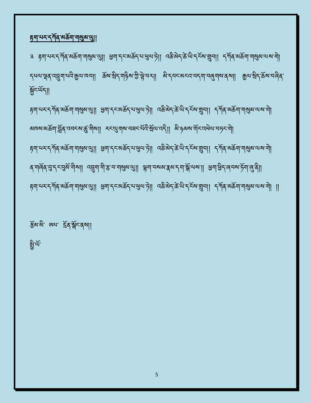 Ap-Dengo-Lyrics-5.jpg