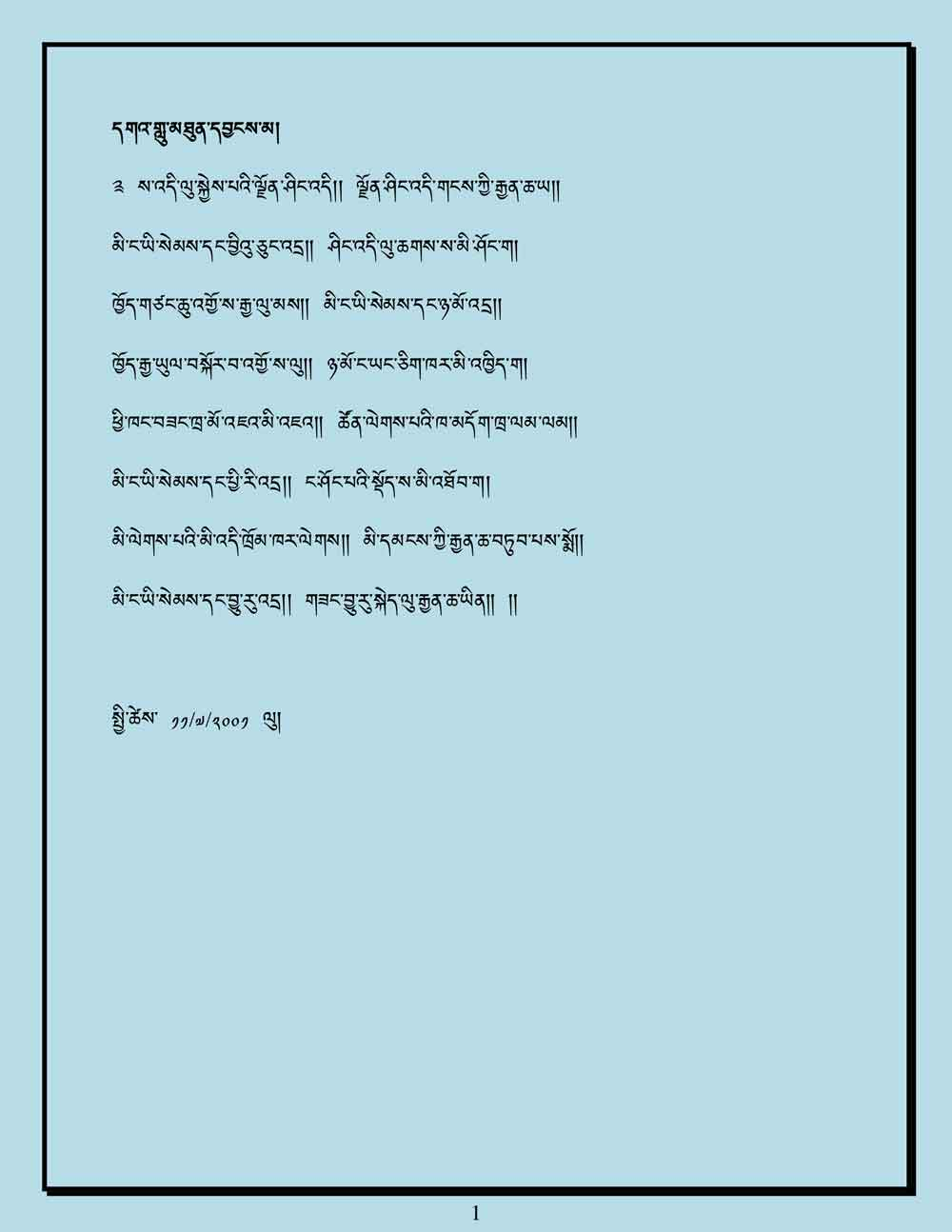 Ap-Gangkar-Lyrics-1.jpg