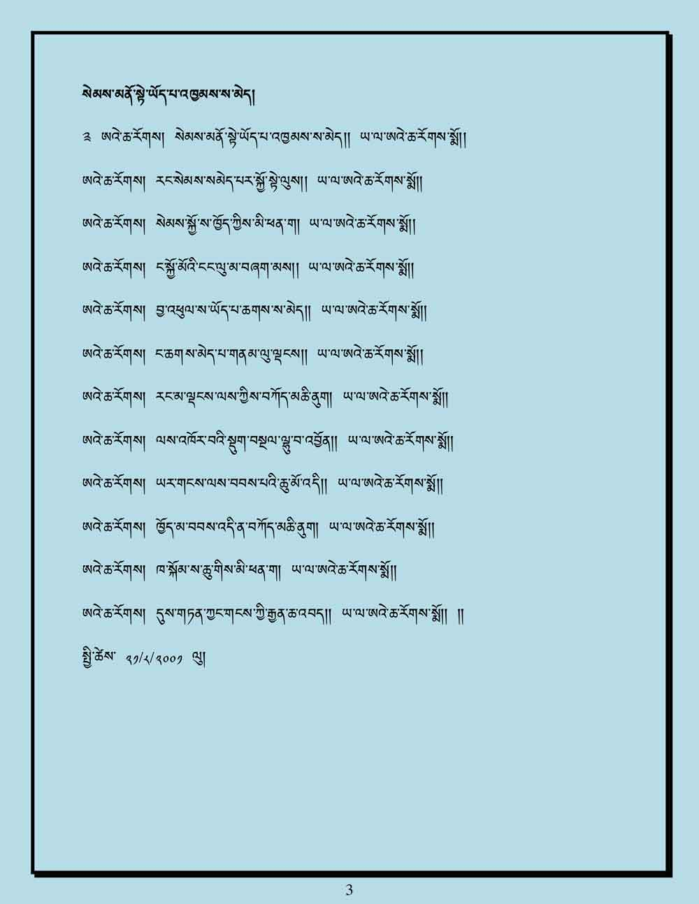 Ap-Gangkar-Lyrics-3.jpg