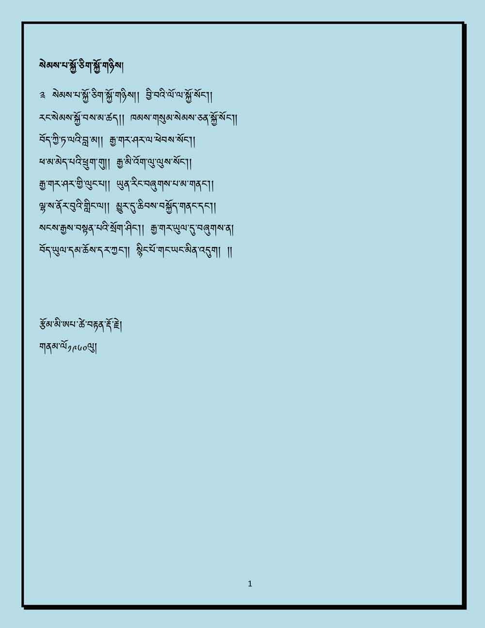 Ap-Tseten-Lyrics-1.jpg