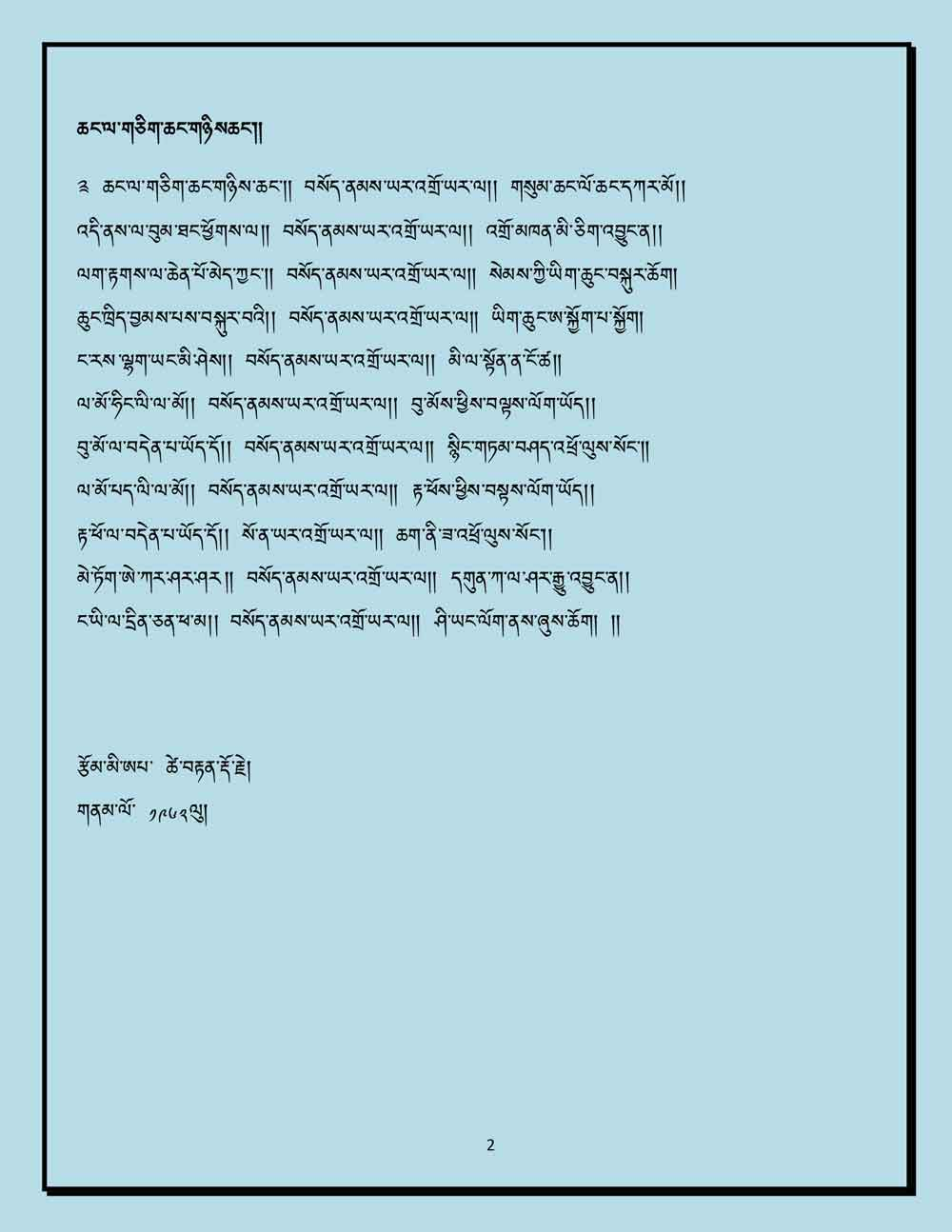 Ap-Tseten-Lyrics-2.jpg