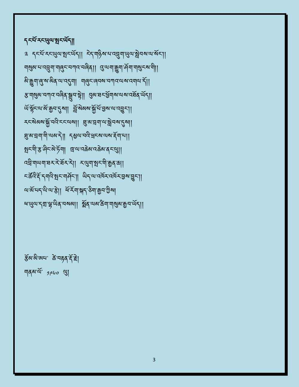 Ap-Tseten-Lyrics-3.jpg