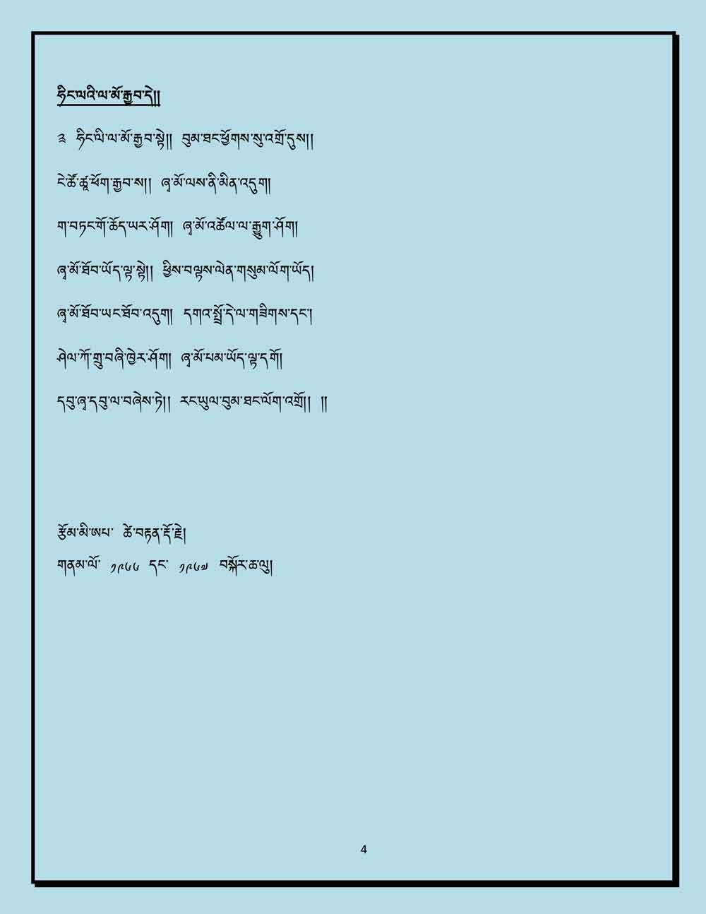 Ap-Tseten-Lyrics-4.jpg