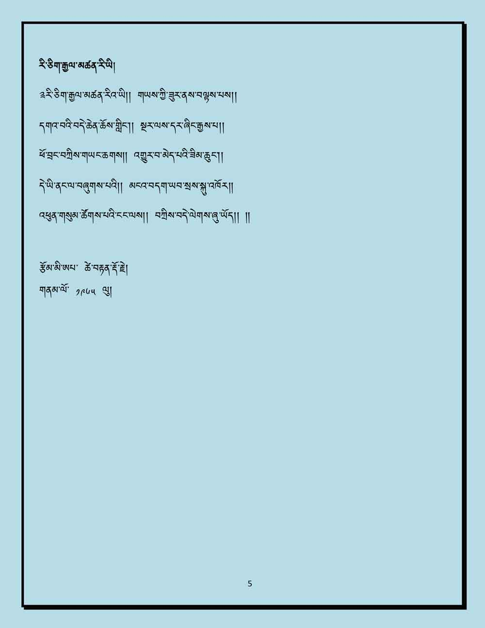 Ap-Tseten-Lyrics-5.jpg